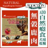 *KING WANG*【含運+犬主食罐*3】Addiction自然癮食《無穀鹿肉》WDJ寵食犬糧-9kg