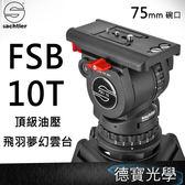 Sachtler 沙雀 FSB 10T 75mm 德國油壓攝錄影雲台 首購獨享系統三腳架無敵優惠加購價 正成公司貨
