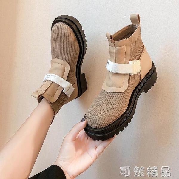 馬丁靴女英倫風秋冬新款厚底增高短靴彈力襪子靴網紅春秋單靴 聖誕節全館免運