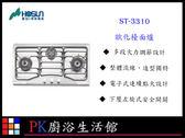 ❤PK廚浴生活館 實體店面❤ 高雄 豪山 ST-3310  歐化檯面爐 電子式連續點火設計