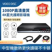 DVD播放機 【 快速出貨】影碟機 播放機 高清1080P 高清迷妳CD播放器 讀碟機器 高清電視機播放器