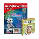 《少年牛頓》1年12期 贈 健康研究室系列(4書)