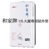 【刷卡分期+免運費】和家牌 熱水器  HR-3 天然瓦斯(NG1) 12L大廈專用屋外型熱水器
