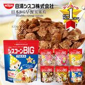 新包裝 NISSIN 日清BIG 袋裝早餐玉米片玉米脆片玉米片幼童麥片營養麥片麥片