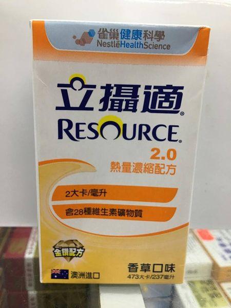 立攝適 均康2.0雙倍熱量濃縮配方(237毫升/瓶)*24瓶 新包裝《宏泰健康生活網》