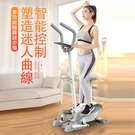 【X-BIKE 晨昌】英爾健 三合一磁控橢圓踏步機/橢圓機 阻力調節/三段坡度/把手可調 QM11