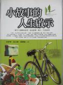 【書寶二手書T5/心靈成長_ZFV】小故事的人生啟示_徐夢軍