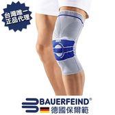 BAUERFEIND 德國保爾範 舒適型膝寧(左腳) A3 GenuTrain A3   *維康