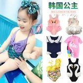 兒童泳衣女孩女童韓國游泳衣寶寶嬰兒連體【聚寶屋】