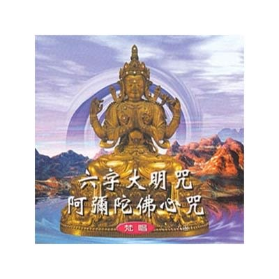 1007-六字大明咒.阿彌陀佛心咒 (梵唱108遍)CD