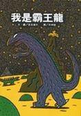 書立得-宮西達也~【霸王龍系列】我是霸王龍
