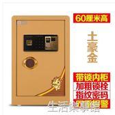 保險箱家用防盜入牆小型保險櫃辦公密碼指紋床頭保管櫃隱形60cm高 nms 生活樂事館