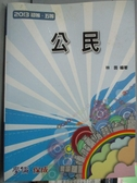 【書寶二手書T6/進修考試_XFN】2013初五等-公民_林茵