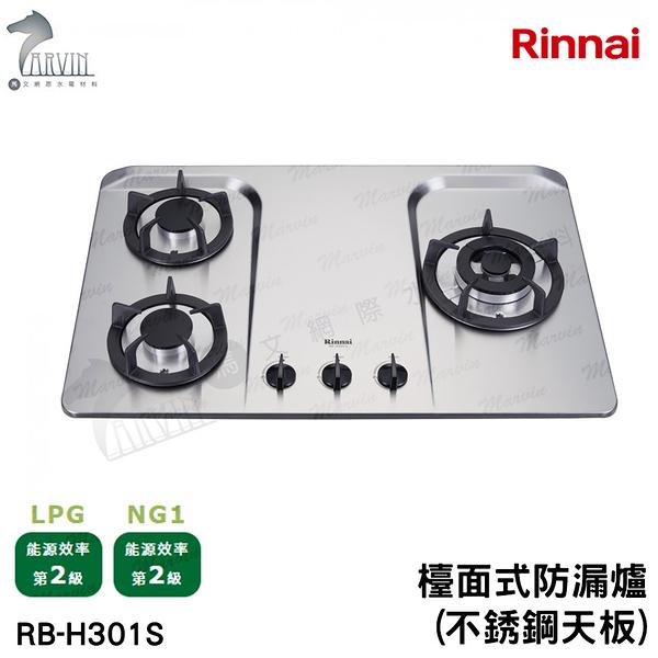 《林內牌》檯面式防漏爐(不銹鋼天板) 三口檯面爐 RB-H301S