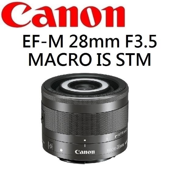 名揚數位 CANON EF-M 28mm F3.5 Macro IS STM 內建環形補光燈 台灣佳能公司貨 (一次付清)