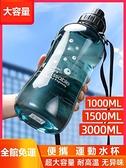運動水杯 塑料杯大容量水杯男太空杯戶外運動夏季水壺水瓶吸管茶杯子【八折搶購】