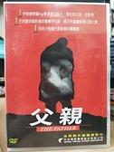 挖寶二手片-0B02-572-正版DVD-電影【父親】-金馬獎外語觀摩影片(直購價)