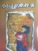 【書寶二手書T1/兒童文學_ZGL】小巨人經典故事 2 貝多芬、法拉第、邱吉爾、德蕾莎修女