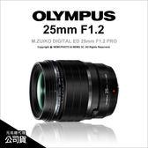 Olympus M.ZUIKO DIGITAL 25mm F1.2 PRO 鏡頭 元佑公司貨★24期0利率★ 定焦鏡 超大光圈 薪創