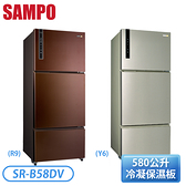 [SAMPO 聲寶]580公升 三門AIE全平面鋼板變頻系列-香檳銀(Y6) / 琥珀棕(R9) SR-B58DV