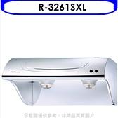 (含標準安裝)《結帳打9折》櫻花【R-3261SXL】90公分斜背式不鏽鋼高速渦輪排油煙機