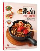 (二手書)番茄也能這樣做:主餐、配菜到甜點44道美味健康上桌