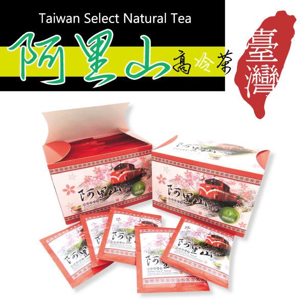 ★Buy917★【良記茶行】阿里山高冷茶(20小包/盒) - 泡茶 / 茶葉