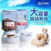 餵食器 貓狗狗自動喂食器喂水器飲水  tz9831【3C環球數位館】