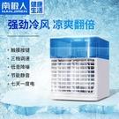 冷風機家用迷你空調扇加濕制冷風扇小型USB宿舍辦公電風扇 快速出貨