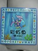 【書寶二手書T4/少年童書_ZBZ】彩虹魚學ABC_賴雅靜, MARCUS PFIST