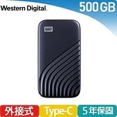 WD 威騰 My Passport SSD 外接固態硬碟 500GB(藍)