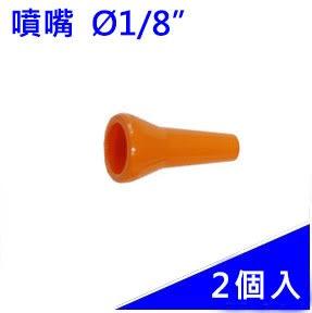 """噴嘴 口徑1/8""""  82023 冷卻液噴水管/噴油管 多節管 蛇管 萬向風管 吹氣管 塑膠 軟管"""