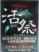 【書寶二手書T2/一般小說_KMQ】活祭之5-第五種人_通吃小墨墨