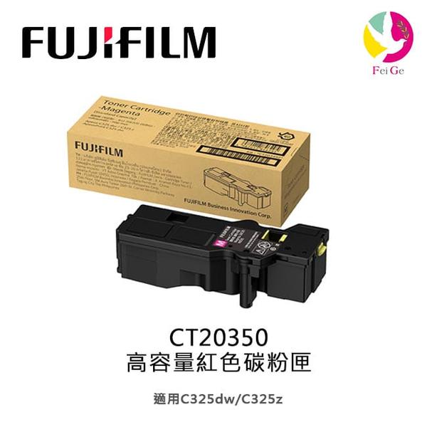 FUJIFILM 原廠原裝 CT203504 高容量紅色碳粉匣 (4,000張)適用C325dw/C325z