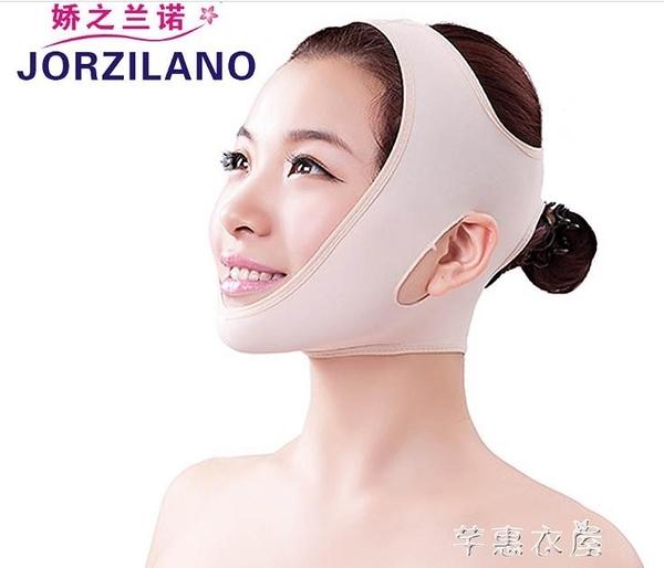 強效瘦臉工具塑形 提升緊膚瘦臉面罩神器 瘦臉繃帶 瘦臉器 瘦臉帶 芊惠衣屋