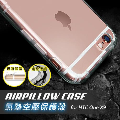 HTC One X9 空壓氣墊保護殼 手機殼 真正防摔抗震 透明保護套 TPU 環保無毒 散熱佳 軟殼