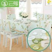 座布餐桌布布藝田園台布桌布防水防油免洗椅墊椅套套裝防燙