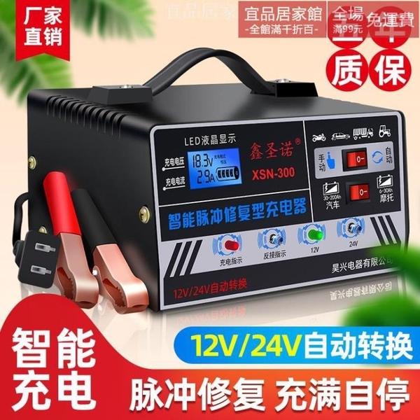 電瓶充電器 汽車電瓶充電器12V24V伏摩托車蓄電池全智慧通用型純銅自動充電機 宜品