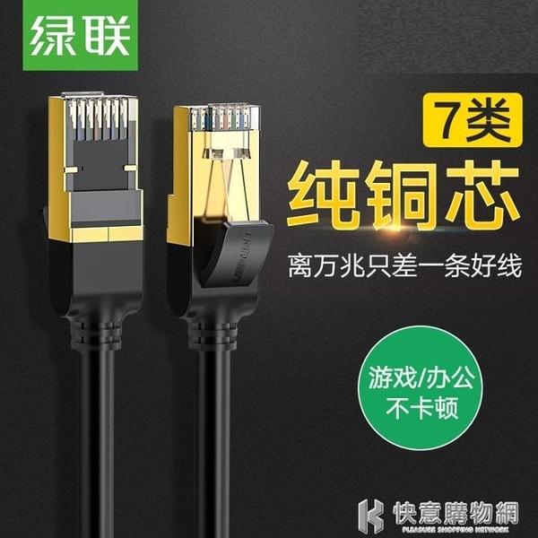七類網線電腦網路寬帶千純銅cat7成品15米高速屏蔽家用超萬兆 快意購物網