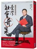 (二手書)高警官事件簿之臺灣社會奇案