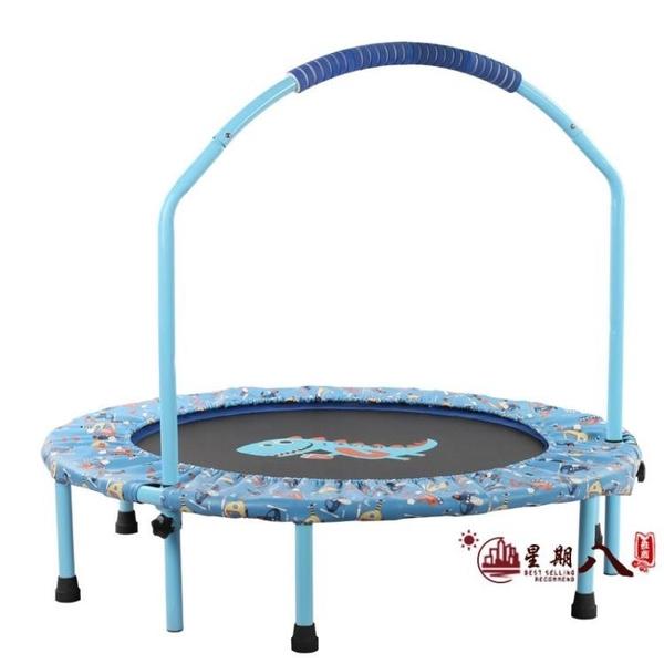 蹦床 兒童新款室內小型蹦床跳跳床成人健身房通用扶手 VK627