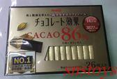 sns 古早味 巧克力 明治CACAO 86%黑巧克力 明治巧克力 26枚盒裝 130公克日本巧克力市場NO.1
