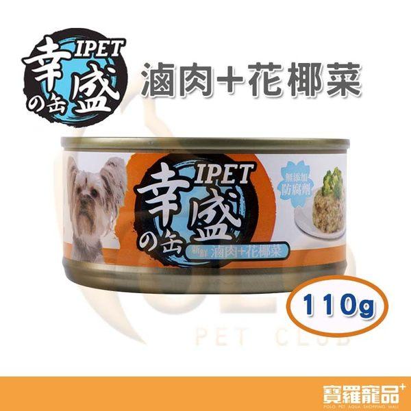 IPET 辛盛狗罐(滷肉+花椰菜)110g【寶羅寵品】