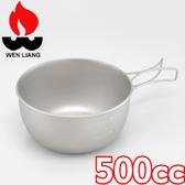 【Wen Liang 文樑 500CC鈦碗 】ST-2008/鈦碗/露營/登山/餐具/野炊★滿額送
