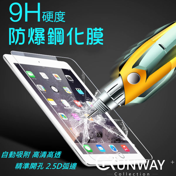 ipad pro 9.7吋 9H鋼化玻璃膜 0.3mm 弧邊 mini 2 3 air2 保護膜