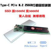 Type-C PCIe M.2 256GB行動固態硬碟 現貨