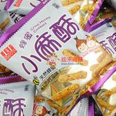 安堡-蜂蜜小麻酥-1800g【0216零食團購】G203-3