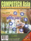CompoTechasia電子與電腦雜誌 12月號/2019 第248期