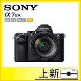 SONY A7M2K  ★加贈相機包+電池(共兩顆)+清+貼  公司貨 《上新》