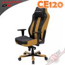 [ PC PARTY ] 迪銳克斯 dxracerCE120 電競椅 黑黃